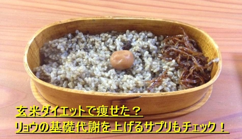 玄米ダイエットで痩せた?リョウの基礎代謝を上げるサプリもチェック!